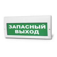 Светильники аварийного освещения светодиодные с аккумулятором