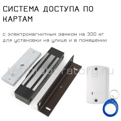 Электромагнитный замок на дверь - Набор-комплект d747a1d0f76fb